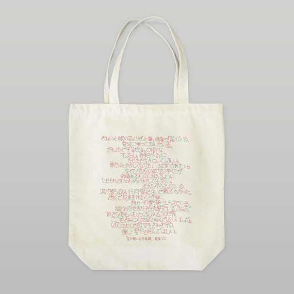「星か獣になる季節」トートバッグ
