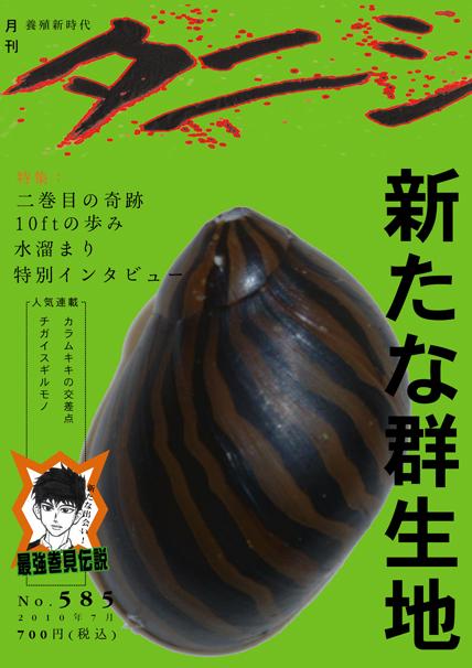 『月刊タニシ』2010年7月号/BOOTHより
