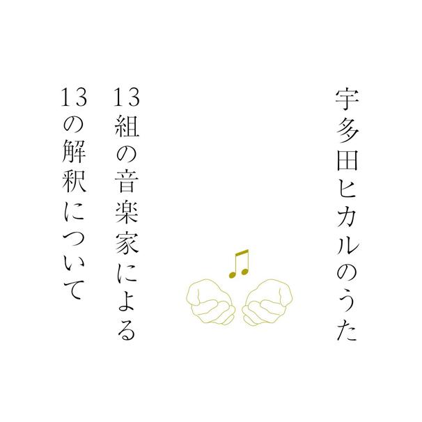 『宇多田ヒカルのうた−13組の音楽家による13の解釈について−』