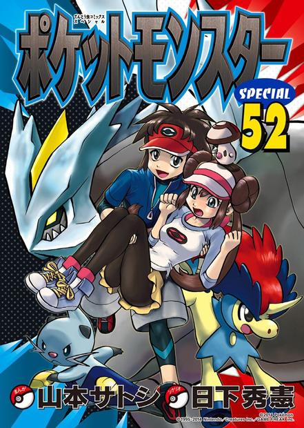 「ポケットモンスター SPECIAL」単行本第52巻