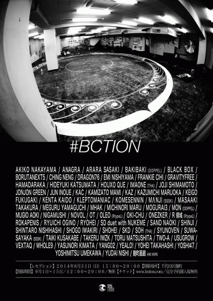 申し込み殺到! 廃ビルを美術館として再利用する展示会「BCTION」とは