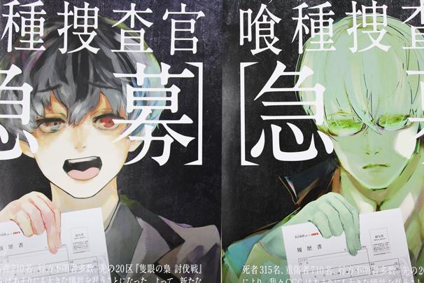 「喰種捜査官 急募」キャンペーン