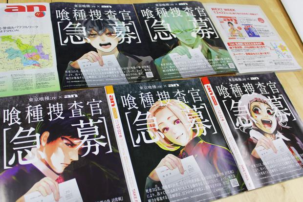 もう応募した? 東京喰種の捜査官キャンペーンで全国のanを集めた!