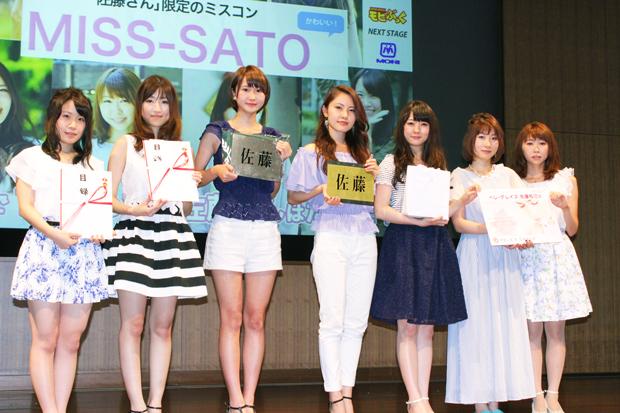 選ばれし佐藤が集結したミスコン「MISS-SATO」決勝レポ! 次回はミス鈴木