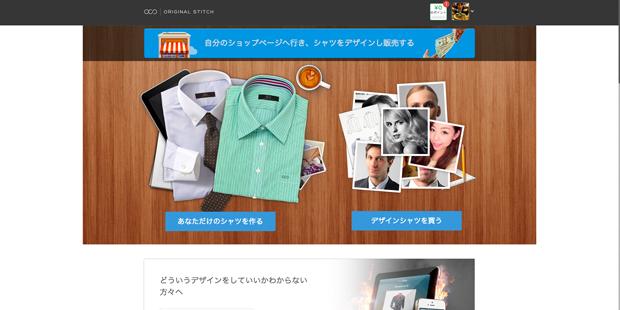 組み合わせは10億通り! シャツをデザインして販売できるサービスがすごい