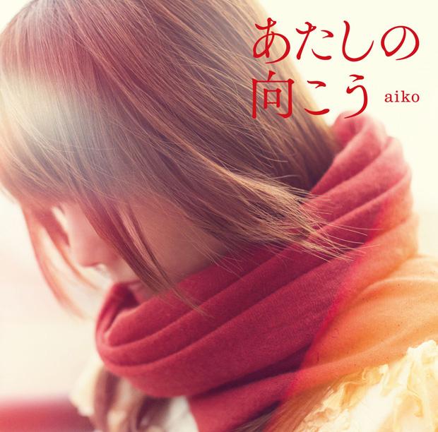 aikoの寝起き姿が! 35thシングル曲「あたしの向こう」MV公開