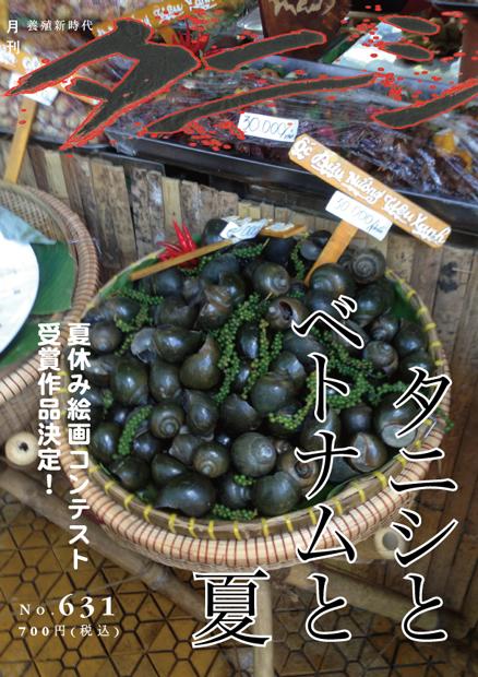 タニシの専門誌!?  50年の歴史を持つ『月刊タニシ』が無料配信