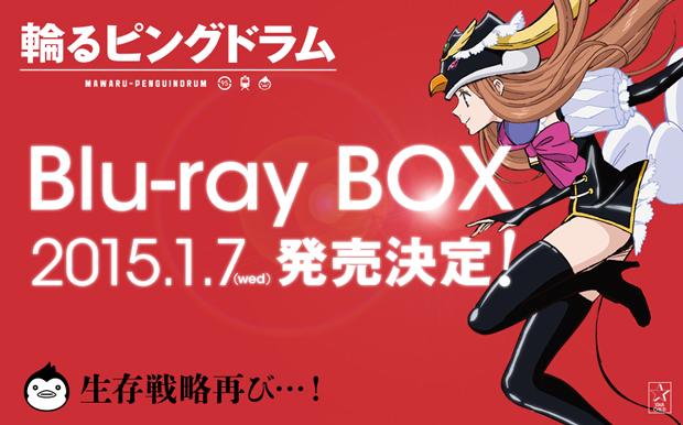 幾原邦彦監督の名作アニメ『輪るピングドラム』Blu-ray box発売決定