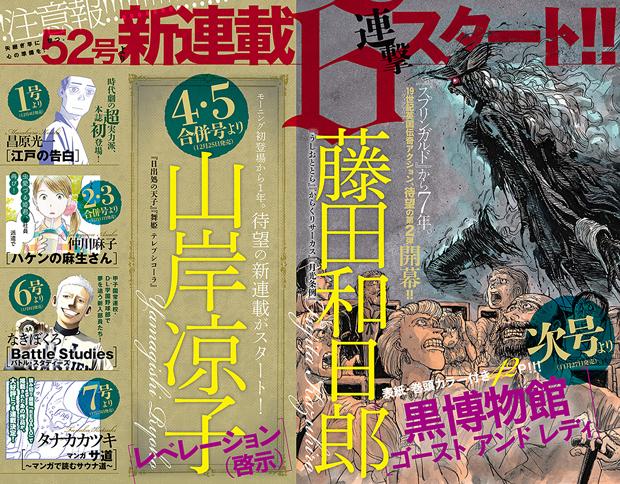 『モーニング』が6連続新連載で攻める! 藤田和日郎、山岸凉子