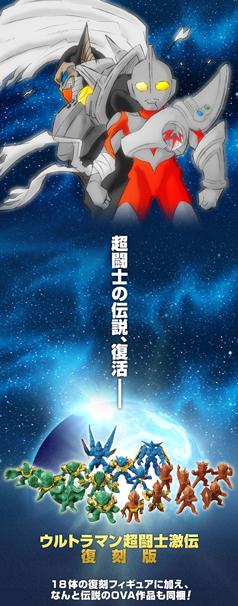 (C)BANDAI 2014 (C)円谷プロ/画像はプレミアムバンダイのスクリーンショット