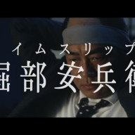 映画並みの実写×影絵アニメ! 大森南朋演じる赤穂浪士がサラリーマンに