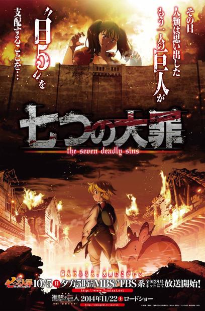 「七つの大罪」×「進撃の巨人」コラボ! ディアンヌ等身大イラストが新宿に