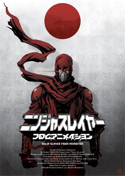 日本のニンジャは脅威! アニメ『ニンジャスレイヤー』PV公開