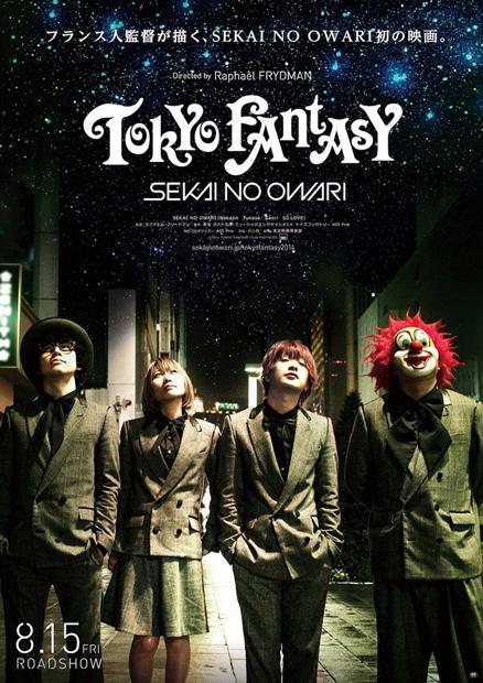 セカオワ初映画『TOKYO FANTASY』予告編公開 狂気と幻想とリアリティと日本