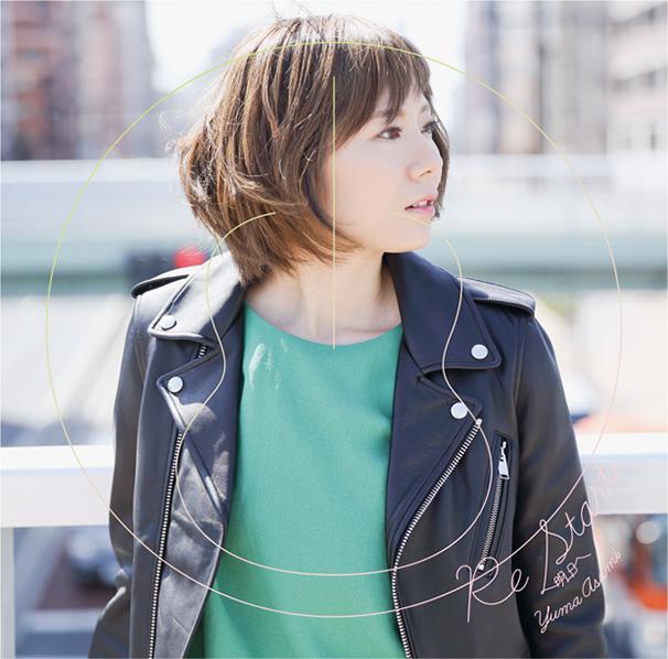 麻美ゆま『Re Start〜明日へ〜』(通常盤)