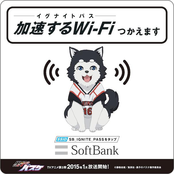 ソフトバンクWi-Fiスポットのアイコンがテツヤ2号仕様に