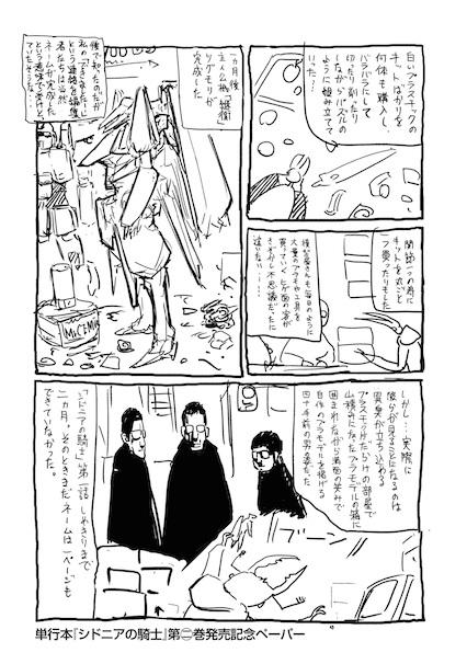 コミックス2巻発売記念ペーパーに掲載された「シドニアの騎士 制作記」/(C)弐瓶勉/講談社