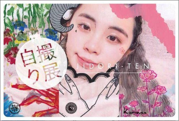 モデルの自撮りをアートに! 平成生まれのイラストレーターが合同展開催