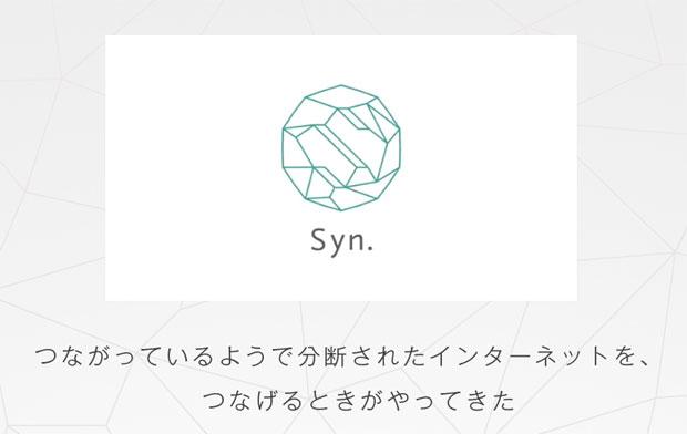 KDDI、スマホ時代の新ポータル「Syn.」構想発表 13メディアを横断