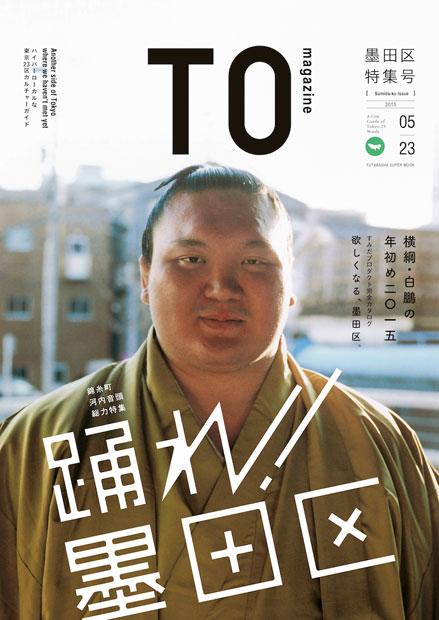 ハイパーローカルガイド『TOmagazine』墨田区を特集