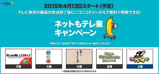 【朗報】俺たちのテレ東! 人気バラエティ5番組が無料配信開始