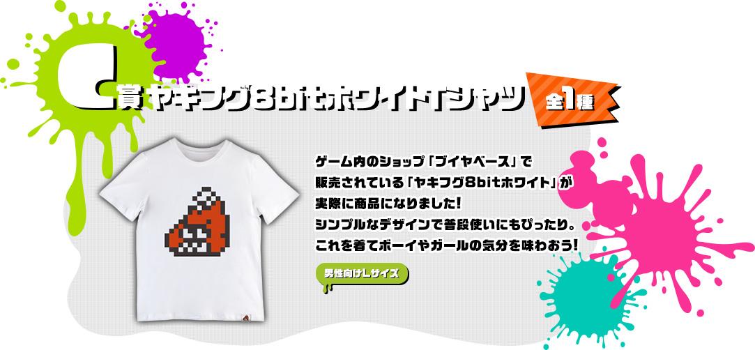 C賞 ヤキフグ8bitホワイトTシャツ