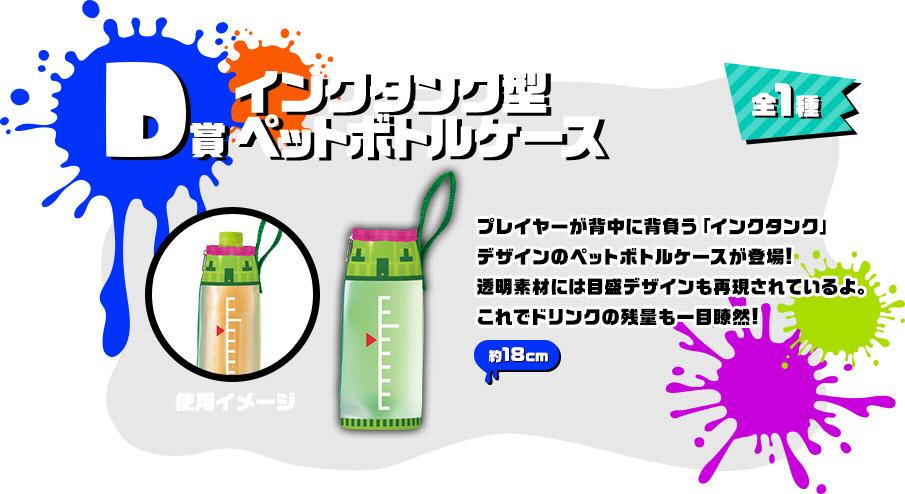 D賞 インクタンク型ペットボトルケース