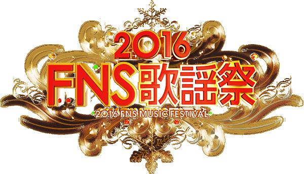「FNS歌謡祭」第2夜でクリスマス・イブRap披露! KREVA×三浦大知で