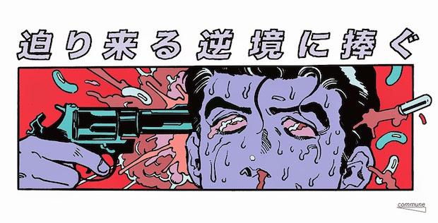 人気イラストレーターの決心 山根慶丈(MEMO)個展「迫り来る逆境に捧ぐ」