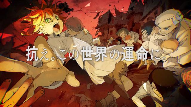 衝撃の脱出スリラー漫画『約束のネバーランド』TVアニメ化