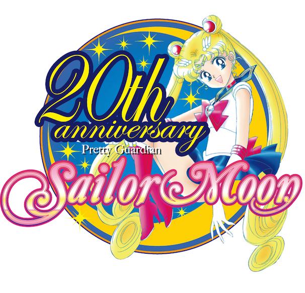 美少女戦士セーラームーン20周年ロゴ/©Naoko Takeuchi