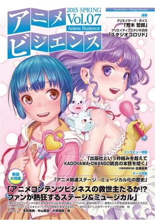 村田蓮爾の描くクリーミィマミ!『アニメビジエンス』表紙に注目集まる