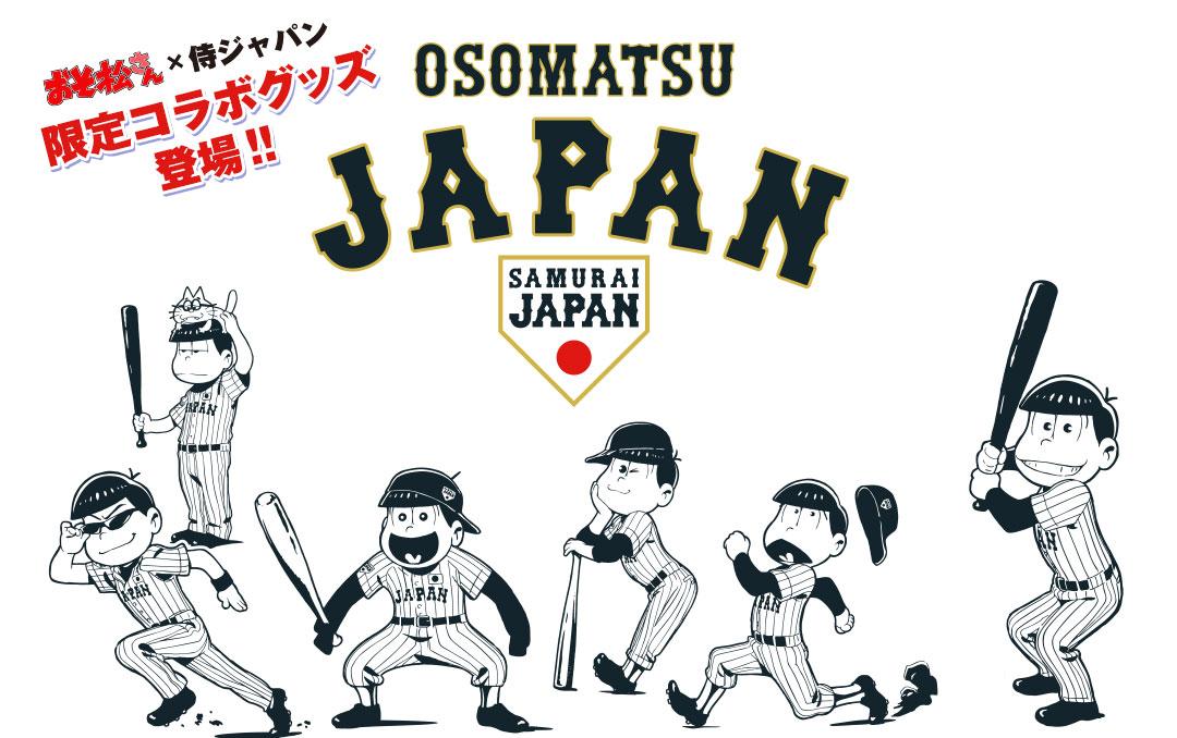 おそ松さん×侍ジャパンのコラボグッズ解禁 6つ子が日本代表に