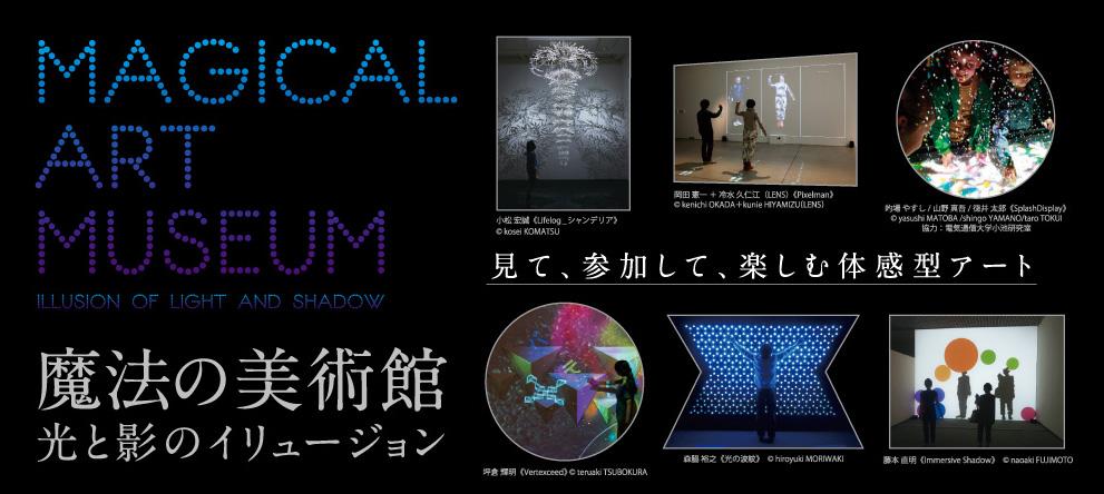 参加型アート展「魔法の美術館」で錯覚を体験 光と影の魔法