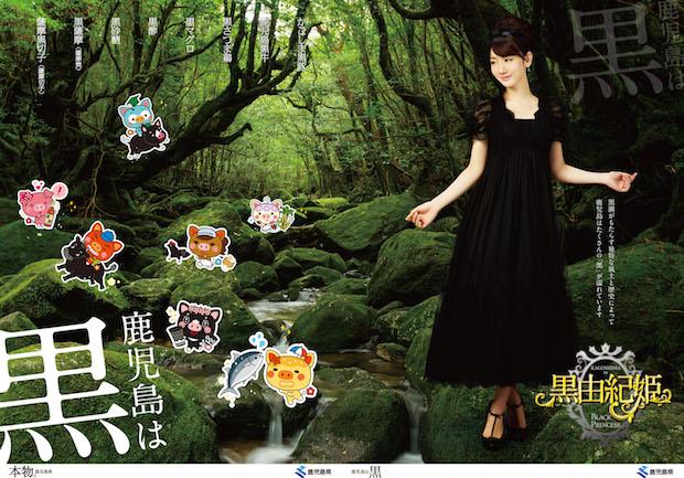 漆黒ドレスのゆきりん可愛い! お姫様姿で鹿児島を猛プッシュ