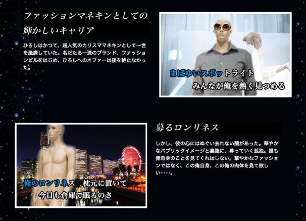 仏界のネオカリスマ-HIROSHI♂-2014.10.17〜26-渋谷パルコ7Fに降臨
