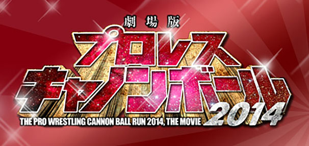 映画『劇場版プロレスキャノンボール2014』 / 画像は公式サイトより