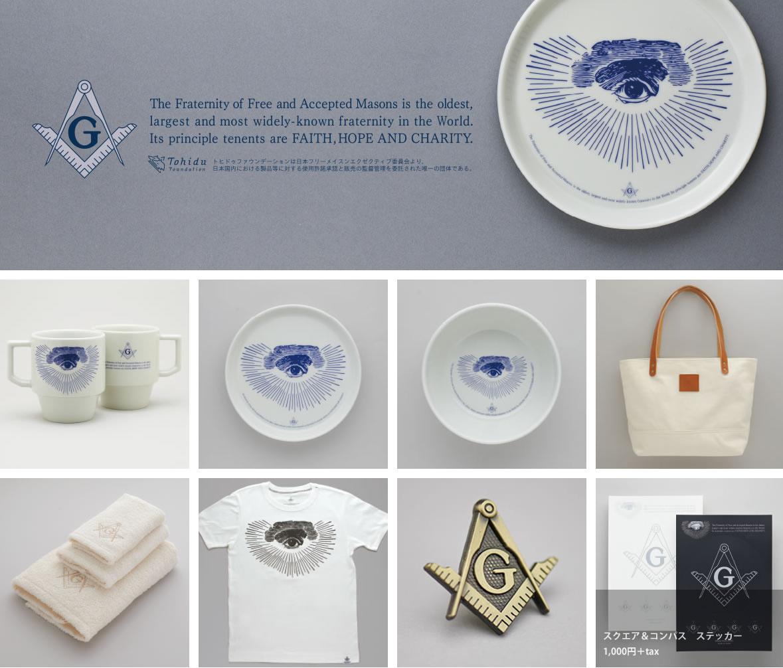 フリーメイソンが日本の伝統芸能とコラボ お皿などのグッズ販売