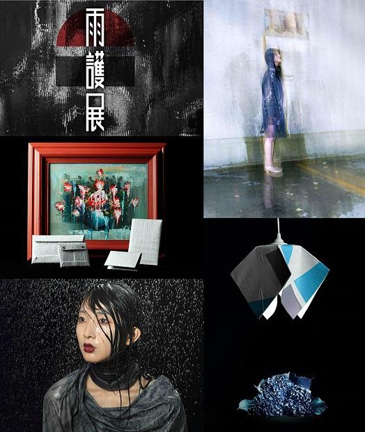 憂鬱な梅雨を吹き飛ばす! 雨漏りを楽しむアパレル企画展「雨護展」