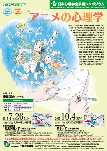 心理学からアニメを語るシンポジウム開催! 片渕須直や専門家が登壇