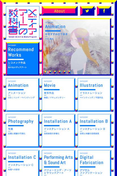 Webでわかる「メディアアートの教科書」 多摩美・情報デザイン科が公開