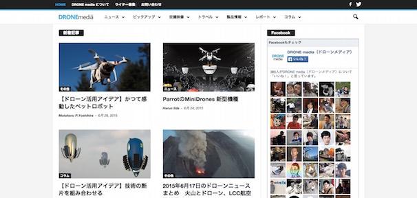 「DRONEmedia」スクリーンショット