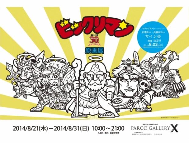 ビックリマンの展覧会開催決定!「悪魔VS天使」の貴重な原画を展示