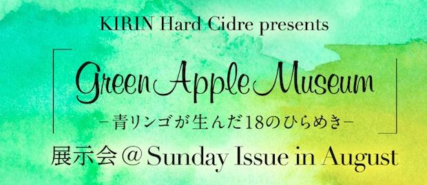 青リンゴからひらめいた! 大人なアート展「Green Apple Museum」開催