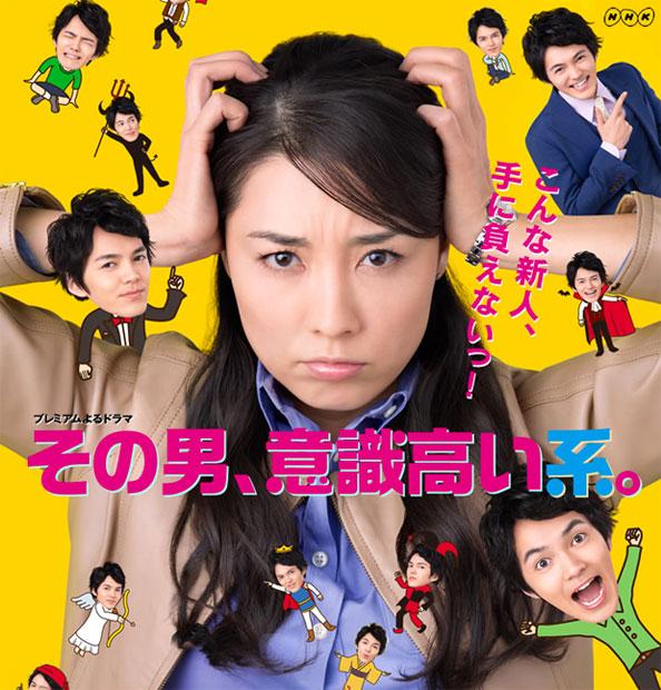 あなたの周りにもいる? NHKで「意識高い系」がドラマ化!