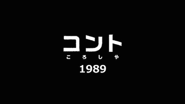第26話『コント(ころしや)1989』キービジュアル(監督:中澤一登さん)