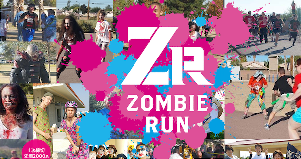 「ZOMBIE RUN」ゾンビから逃げ回るランニングイベントが関東初上陸!