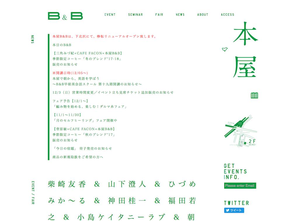 「これからの街の本屋」B&B移転 下北沢から下北沢へ