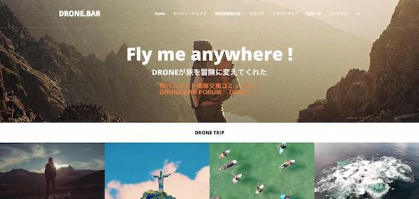 「DRONE.BAR」スクリーンショット
