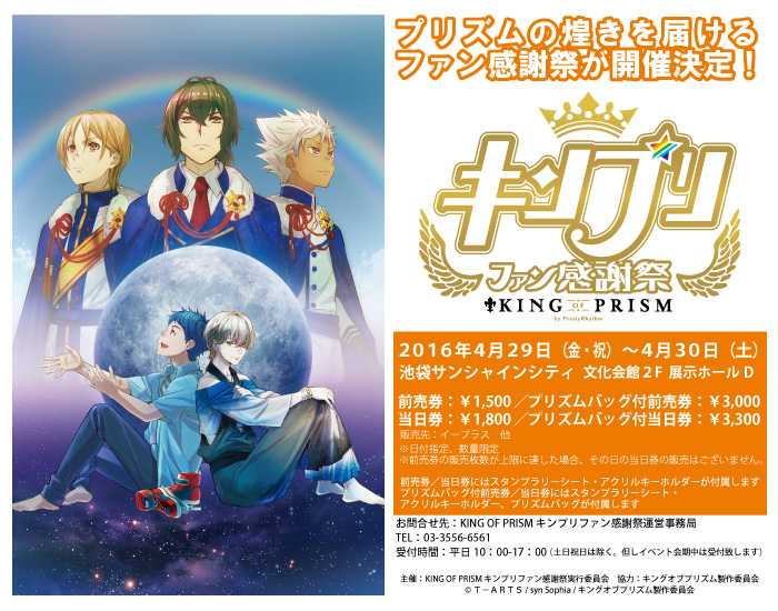NEWS | 「KING OF PRISM by PrettyRhythm」公式サイトより